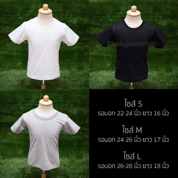 เสื้อยืดเด็กสีพื้น เนื้อผ้า cotton แท้ 100% (เบอร์ 32) 1