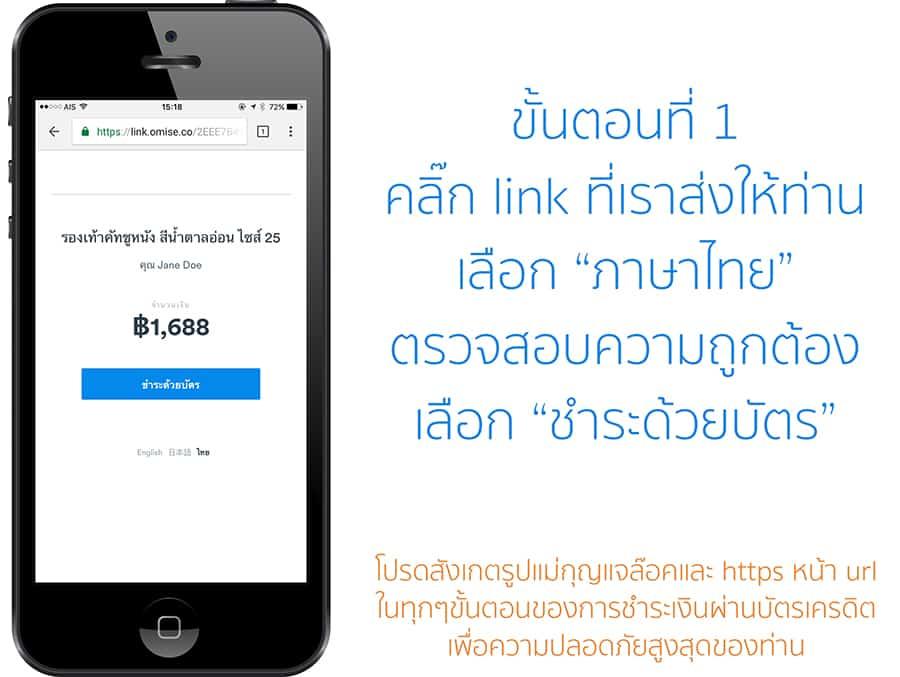 วิธีชำระด้วยบัตรเครดิตบน Social Network 2