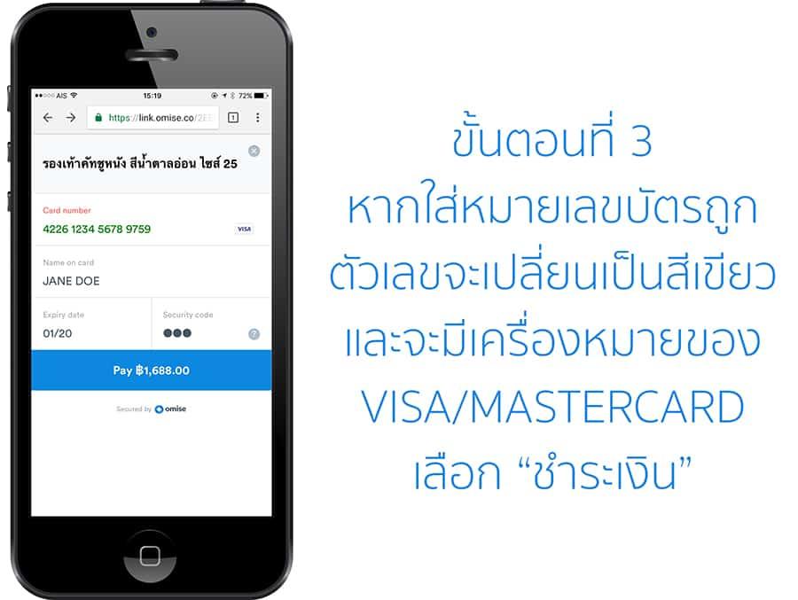 วิธีชำระด้วยบัตรเครดิตบน Social Network 4