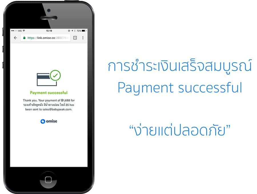 วิธีชำระด้วยบัตรเครดิตบน Social Network 5