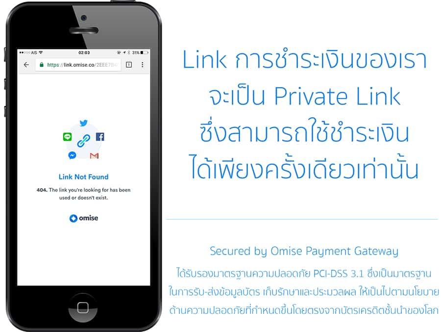 วิธีชำระด้วยบัตรเครดิตบน Social Network 6